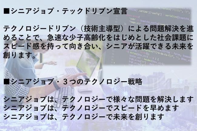 10月21日に発表した「シニアジョブ・テックドリブン宣言」。
