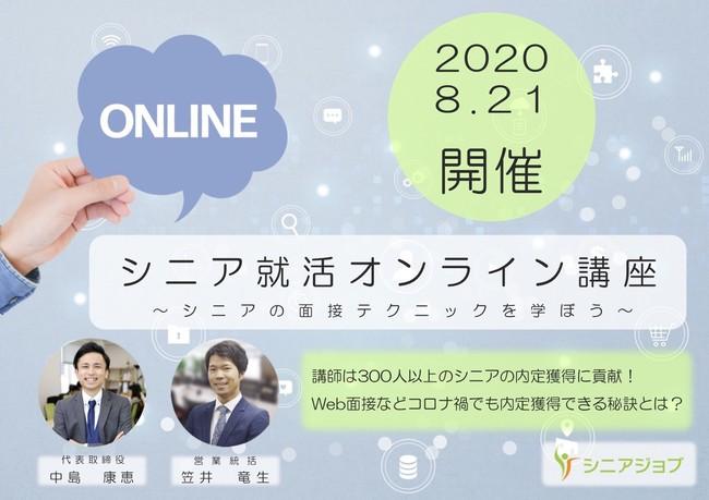 シニアジョブ初のオンラインイベント「シニア就活オンライン講座」を8月21日開催
