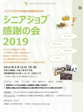 9月16日開催「シニアジョブ 感謝の回 2019」パンフレット