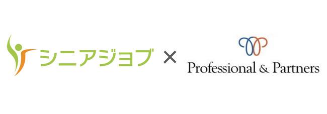 シニアジョブとプロフェッショナル&パートナーズが業務提携、既存事業にとどまらない新しい取り組みを模索