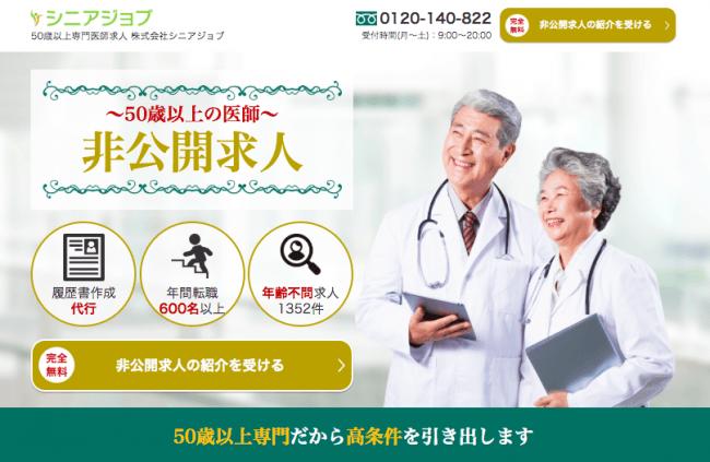 シニア医師の応募を受け付ける専用Webサイトのトップイメージ。