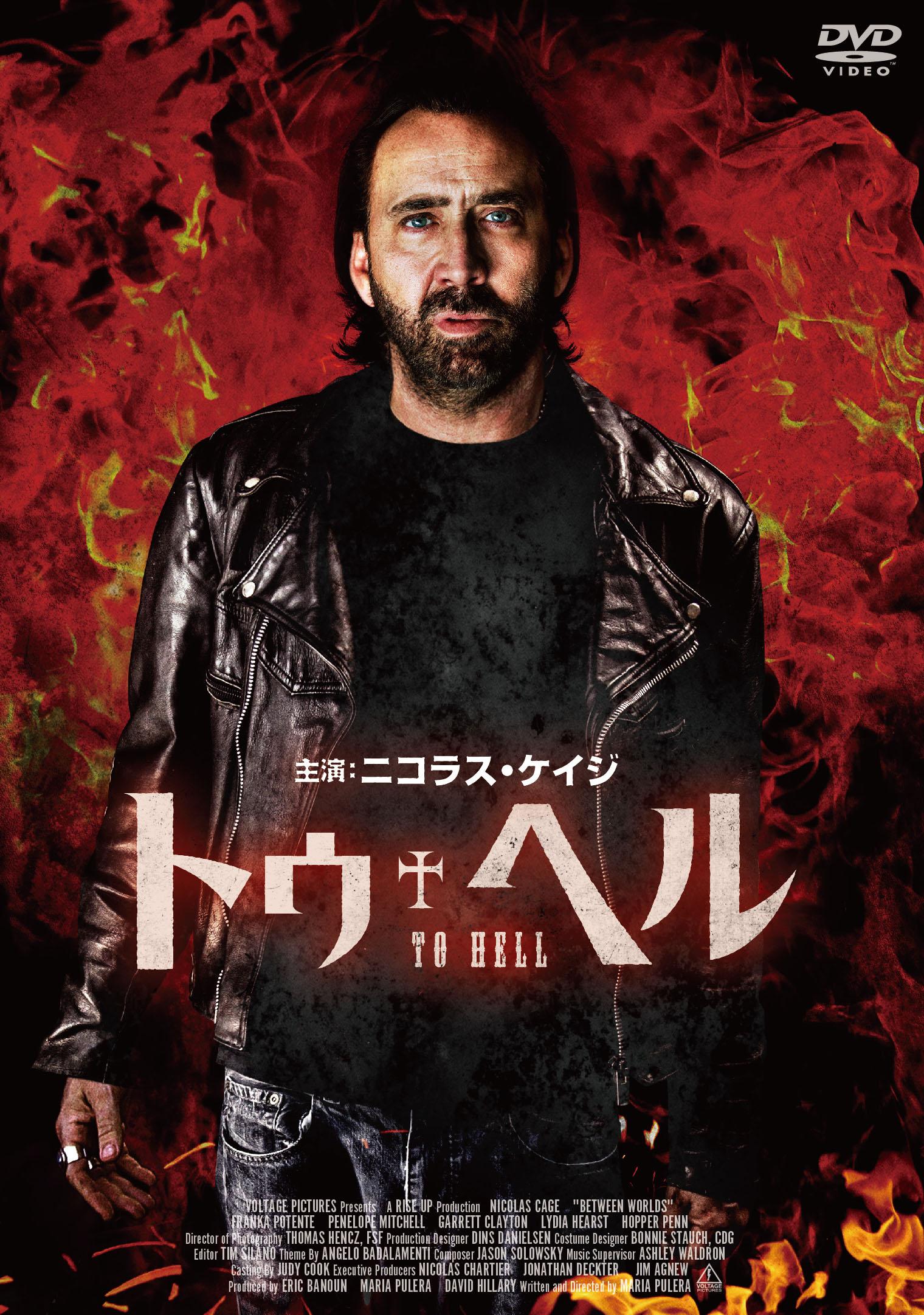 今度のニコラス・ケイジは、地獄へと導かれる男の愛と狂気を熱演!ニコラス・ケイジ主演最新作『トゥ・ヘル』5月10日(金)DVD発売決定!