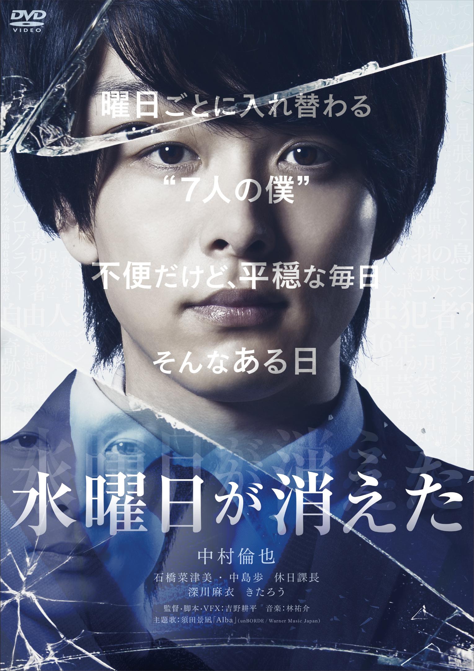 中村倫也主演作品、「水曜日が消えた」のBlu-ray&DVDが発売決定 ...