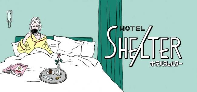 「ホテルシェルター」ロゴ(CHILLNN提供)