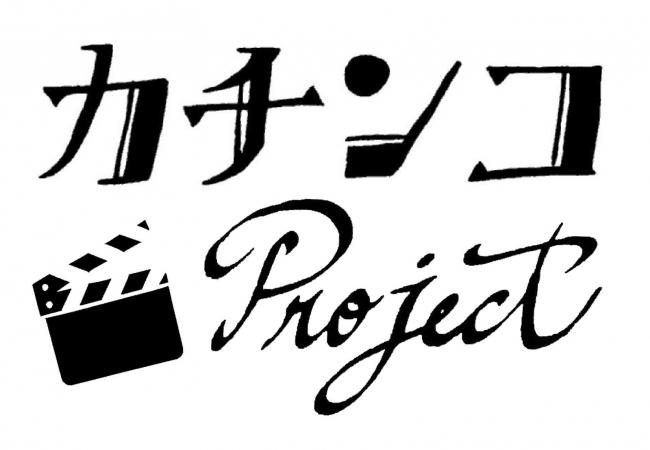 「カチンコProject」ロゴ(「カチンコProject」提供)
