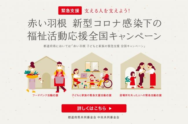 「赤い羽根 新型コロナ感染下の福祉活動応援全国キャンペーン」(中央共同募金会提供)