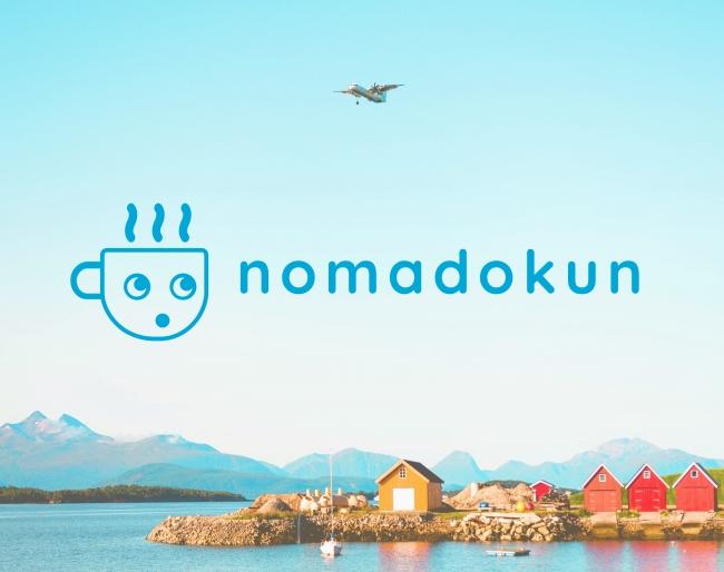 nomadokunサイトイメージ