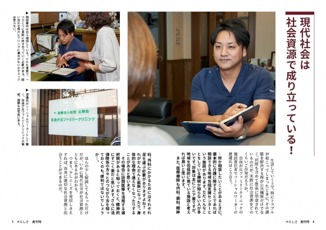 PSW渡邉さんの原稿イメージです。