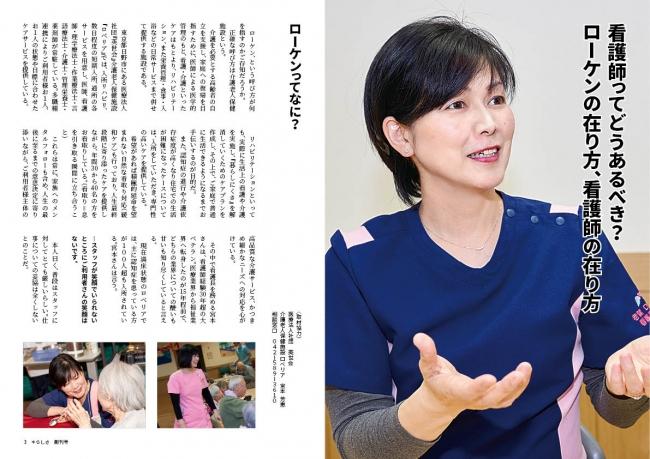 看護師の宮本さん原稿TOPイメージです。