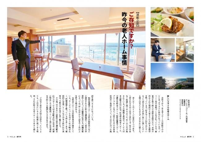 老人ホーム案内業の佐藤さんの原稿TOPイメージです。