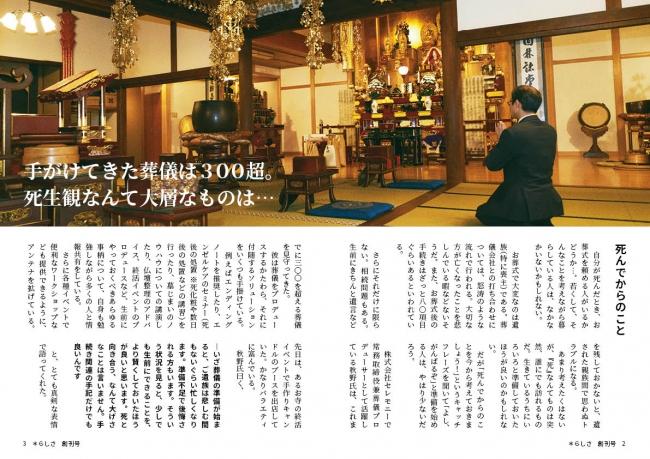葬儀プロデューサー秋野さんの原稿イメージです。
