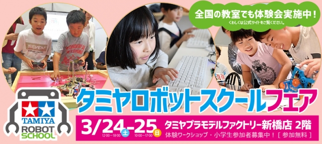 『タミヤロボットスクールフェア2018』3/24(土)・25(日)@新橋 タミヤプラモデルファクトリー #タミヤ #ロボット #タミヤロボットスクールフェア @ タミヤプラモデルファクトリー新橋店 2階「モデラーズスクエア」 | 港区 | 東京都 | 日本