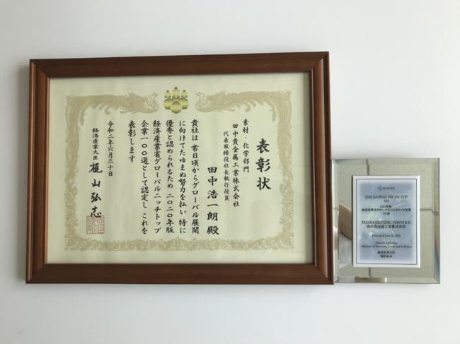 経済産業省認定GNT企業認定証