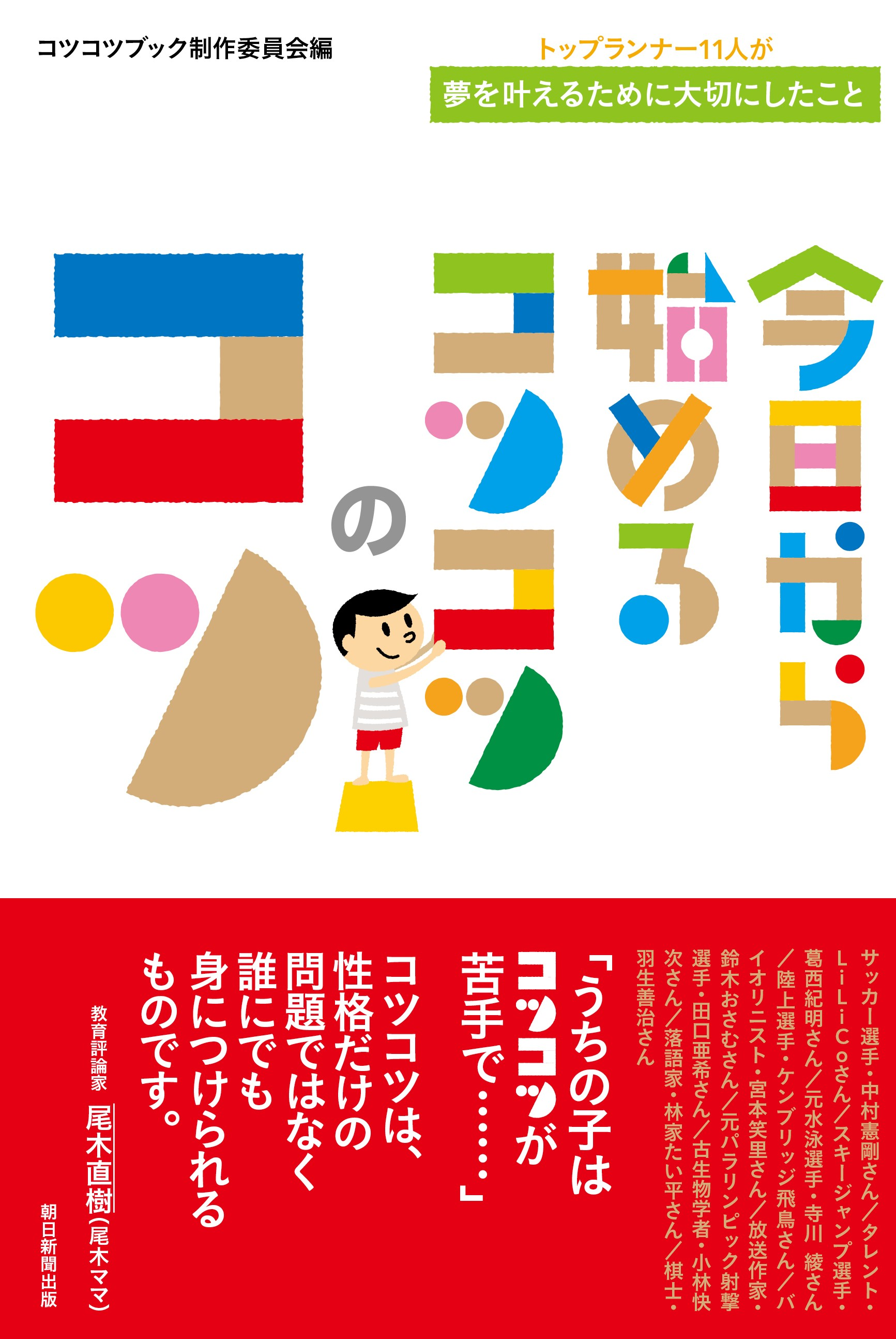 「コツコツプロジェクト」を展開するTANAKAホールディングス 書籍『今日から始めるコツコツのコツ』を2020年7月7日(火)に発売