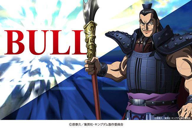 BULLエリアにダーツが刺さると王騎の画像が出現し、声を聞くことできます