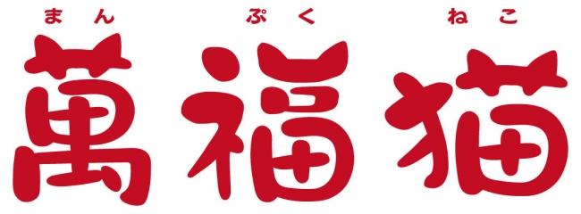 「萬福猫」ロゴ