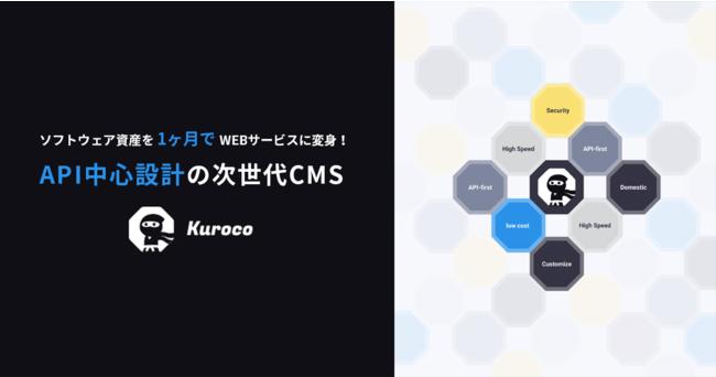 完全従量課金制!DX担当者に向けて、ソフトウェア資産を1ヶ月でWEBサービスに変身させるAPI中心設計の次世代CMS「Kuroco|クロコ」を正式リリース