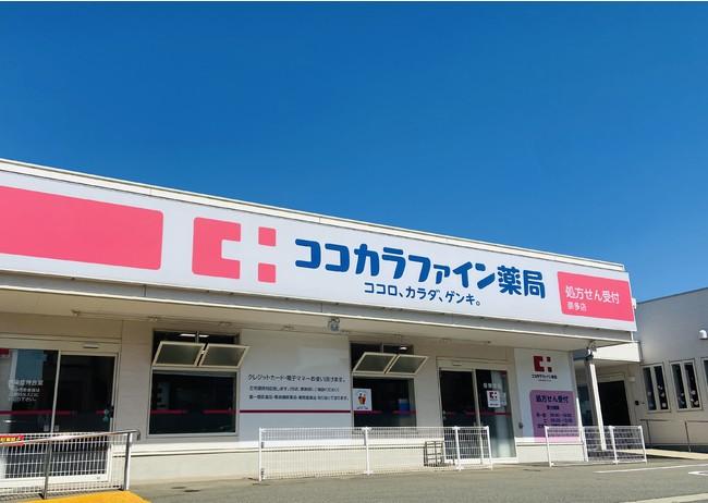 健康サポート薬局に適合している ココカラファイン薬局 奈多店(福岡県)