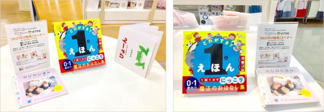 同フロアの店舗の『のびのび絵本』コーナーのご案内。のびのび読みパンフレットも配布(一部店舗を除く)