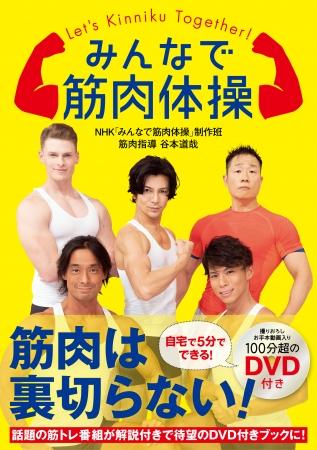 「みんなで筋肉体操」 9月11日発売 ポプラ社
