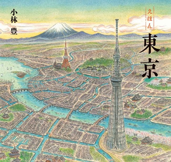 『えほん 東京』表紙