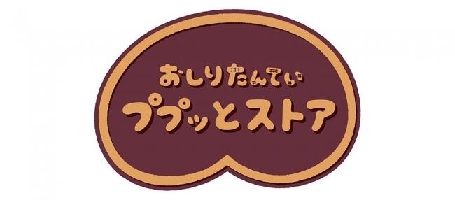 「おしりたんてい ププッとストア」ロゴ(C)Troll/Poplar