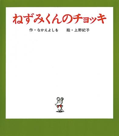 「ねずみくんのチョッキ」1巻目表紙 ©なかえよしを・上野紀子/ポプラ社