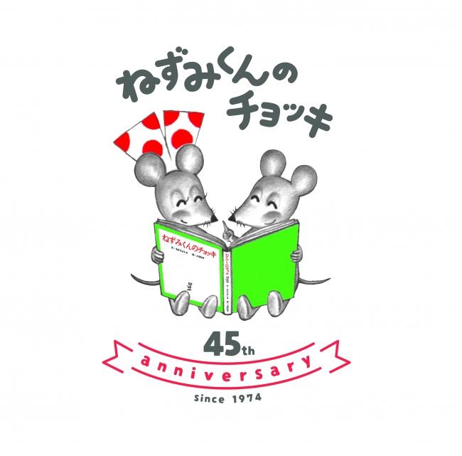 「ねずみくんのチョッキ」45周年ロゴ ©なかえよしを・上野紀子/ポプラ社