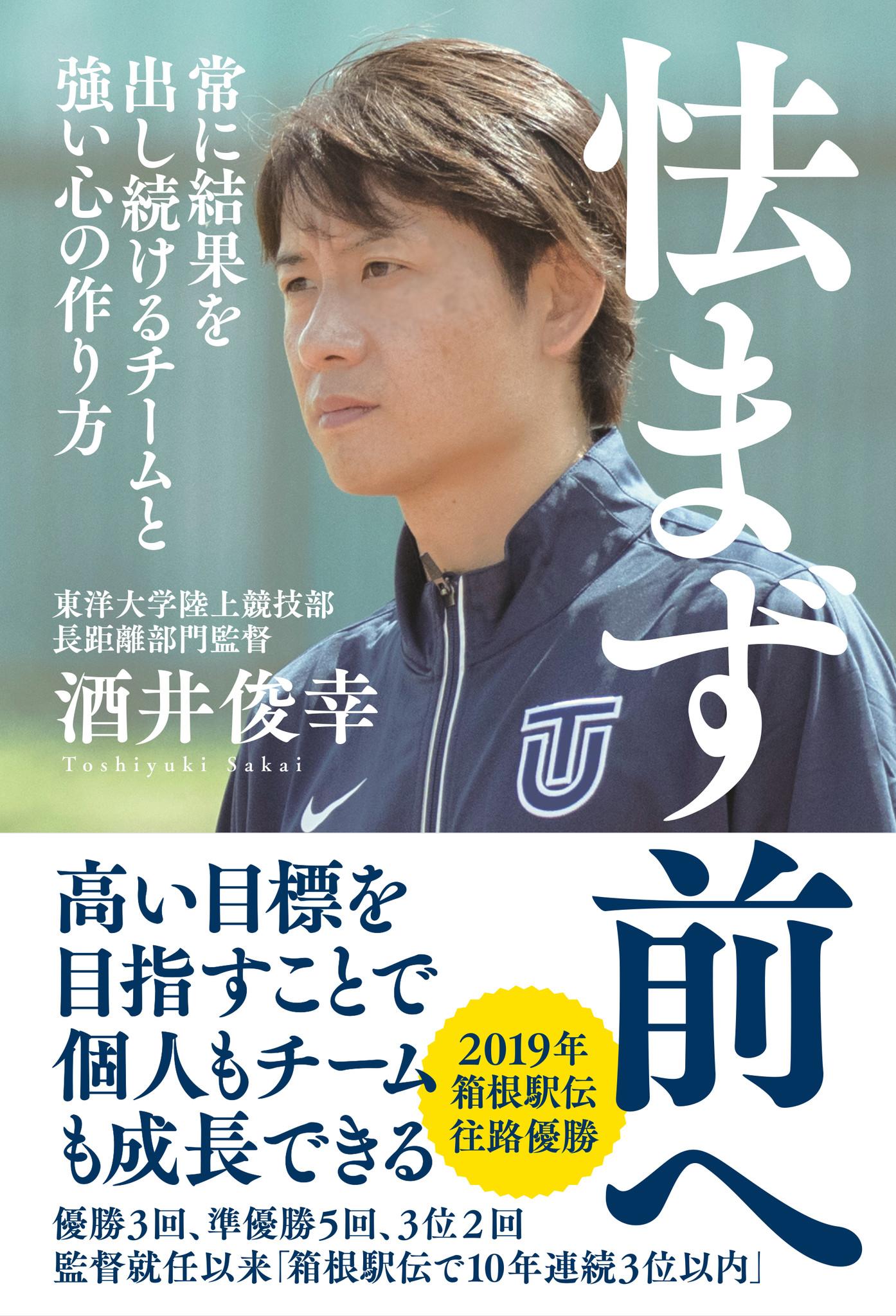 大学 箱根 2020 東洋 駅伝