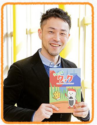 脚本家・西田征史さん