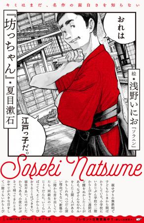『坊っちゃん』夏目漱石×浅野いにお