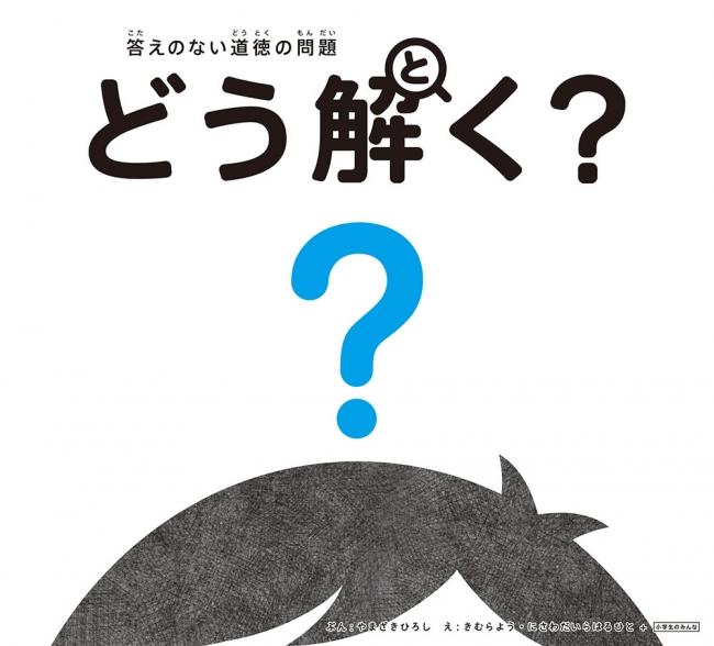 『答えのない道徳の問題、どう解く?』書影