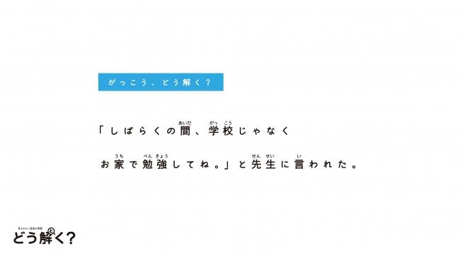 「がっこう、どう解く?」(1)