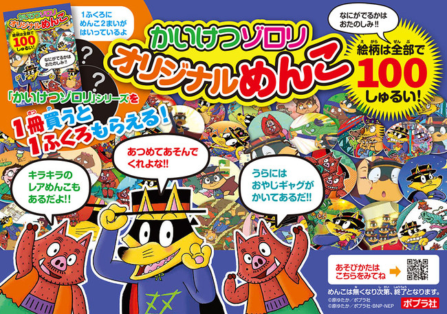新刊 ゾロリ 最 かい けつ