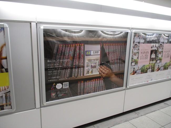 広島駅ポスター掲出写真
