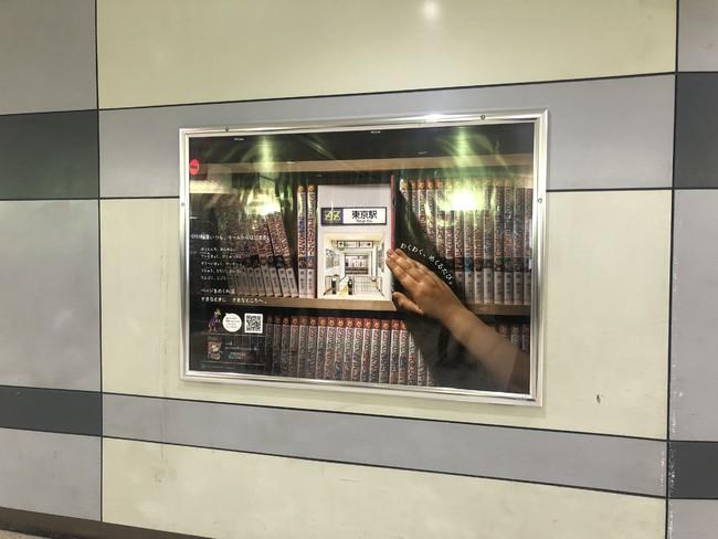 東京駅ポスター掲出写真