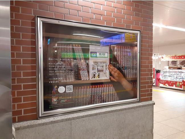 横浜駅ポスター掲出写真