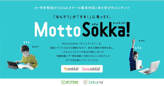 「こどもっとラボ」発の新サービス「MottoSokka!」