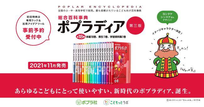 あらゆるこどもにとっての使いやすさを追求『総合百科事典ポプラディア第三版』2021年11月発売