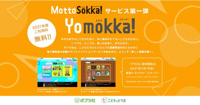 「MottoSokka!」サービス第一弾「Yomokka!」