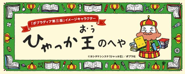 ポプラディア第三版特設サイト「ひゃっか王のへや」TOPビジュアル