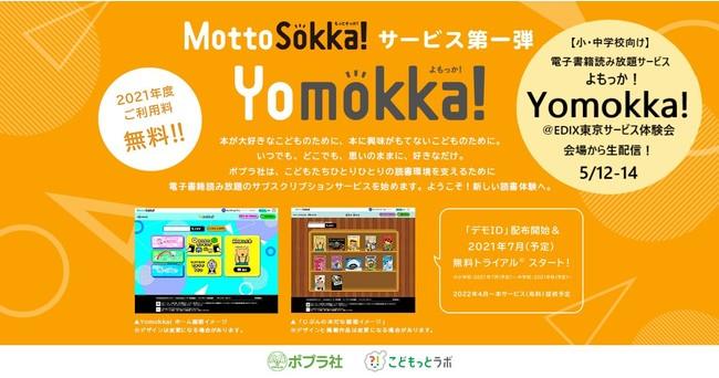 ポプラ社[小・中学校向け]読み放題サービス『Yomokka!(よもっか!)』