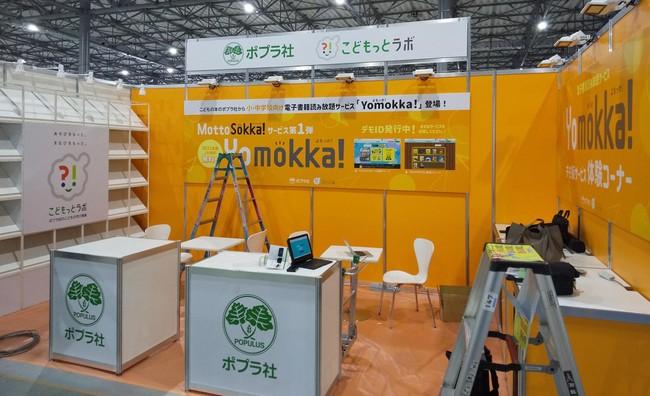 設営中のポプラ社「Yomokka!」ブース