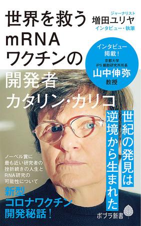 『世界を救うmRNAワクチンの開発者 カタリン・カリコ』著:増田ユリヤ
