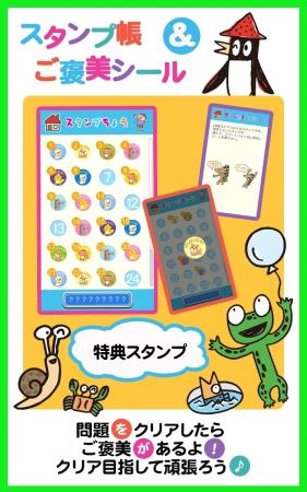 大人気ポプラ社ドリルがアプリ化!遊びながら学べる知育アプリ『ぜんぶできちゃうシリーズ 知育ドリル for App Pass』