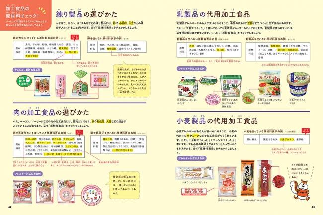 6巻p42上 練り製品原材料表