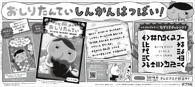 おしりたんてい「'なぞ'つき」新聞広告ビジュアル(全5段:全国紙・ブロック紙)