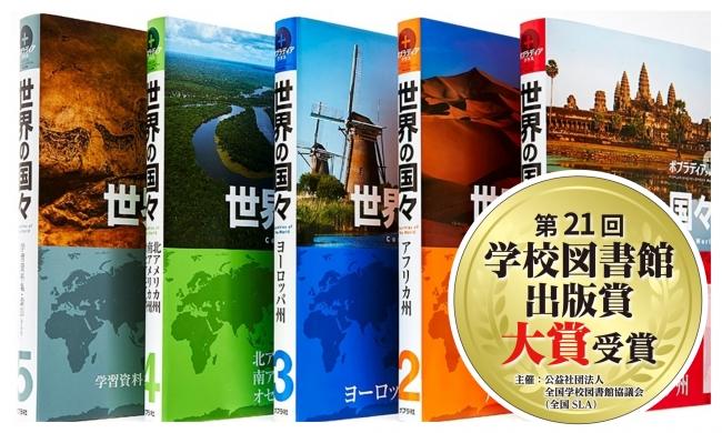 『ポプラディア プラス 世界の国々』(全5巻)