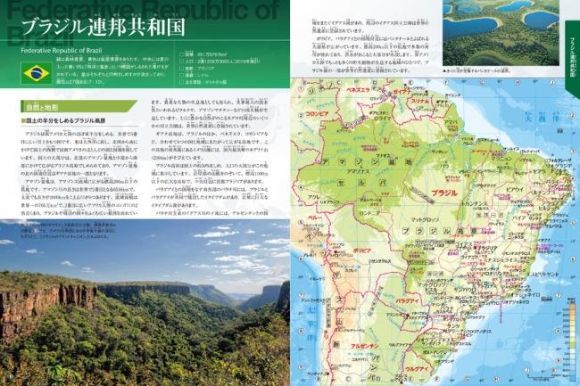 4巻 ブラジル連邦共和国
