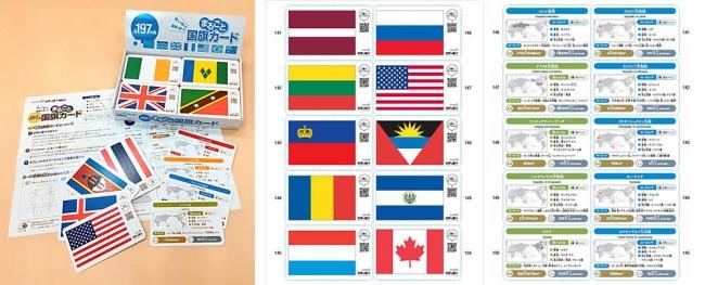 セット購入特典「国旗カード」